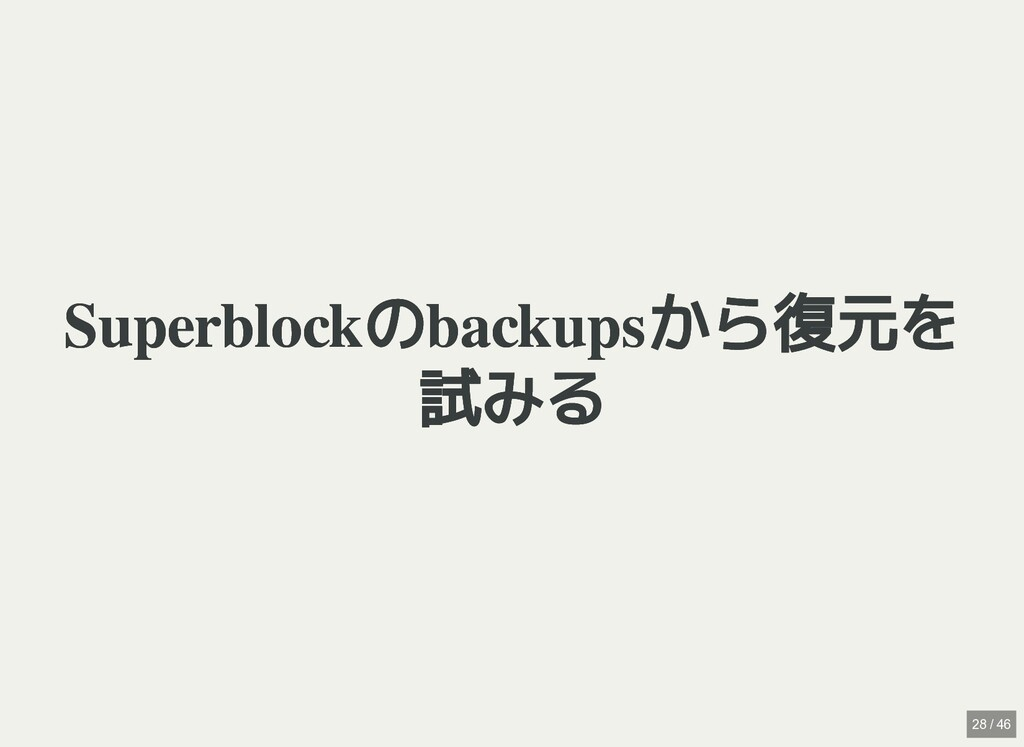 / Superblockのbackupsから復元を Superblockのbackupsから復...