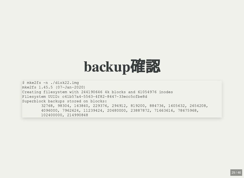 / backup確認 backup確認 $ mke2fs -n ./disk22.img mk...