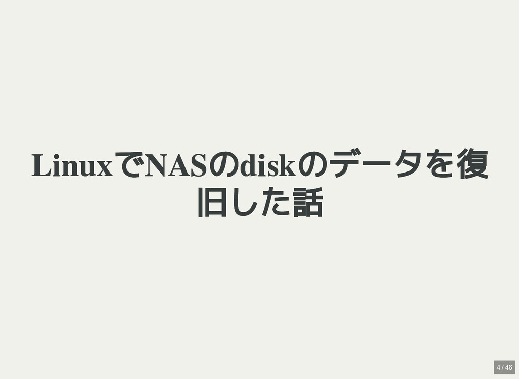 / LinuxでNASのdiskのデータを復 LinuxでNASのdiskのデータを復 旧した...