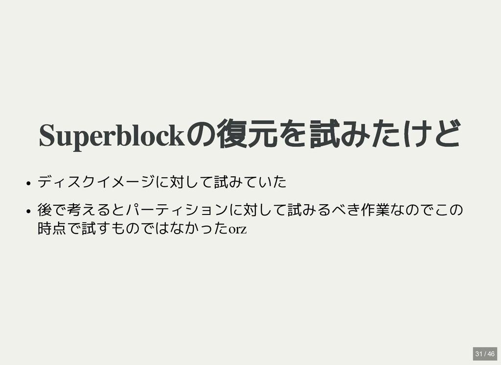 / Superblockの復元を試みたけど Superblockの復元を試みたけど ディスクイ...