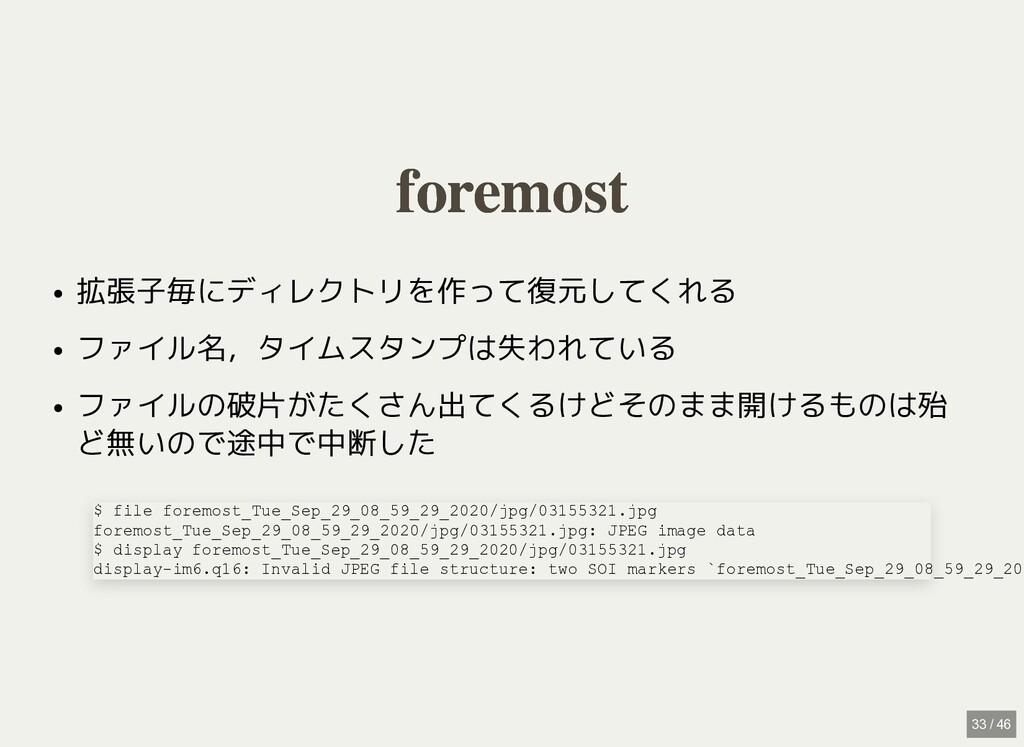 / 拡張子毎にディレクトリを作って復元してくれる ファイル名,タイムスタンプは失われている フ...