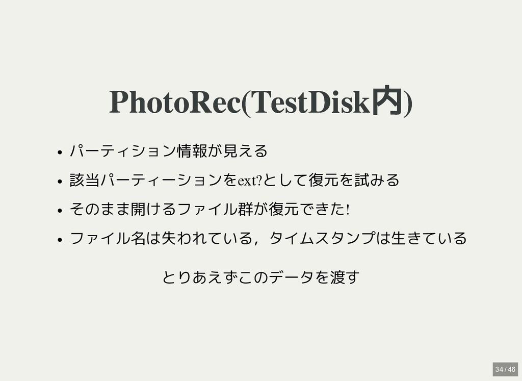 / PhotoRec(TestDisk内) PhotoRec(TestDisk内) パーティシ...