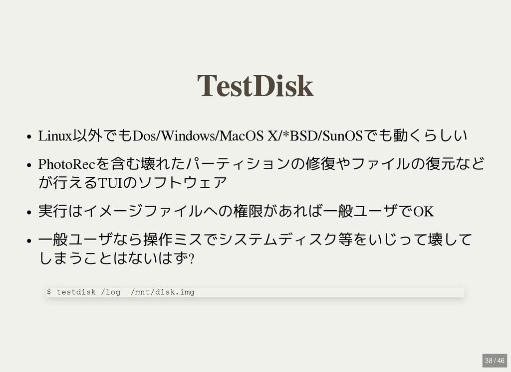 / Linux以外でもDos/Windows/MacOS X/*BSD/SunOSでも動くらし...