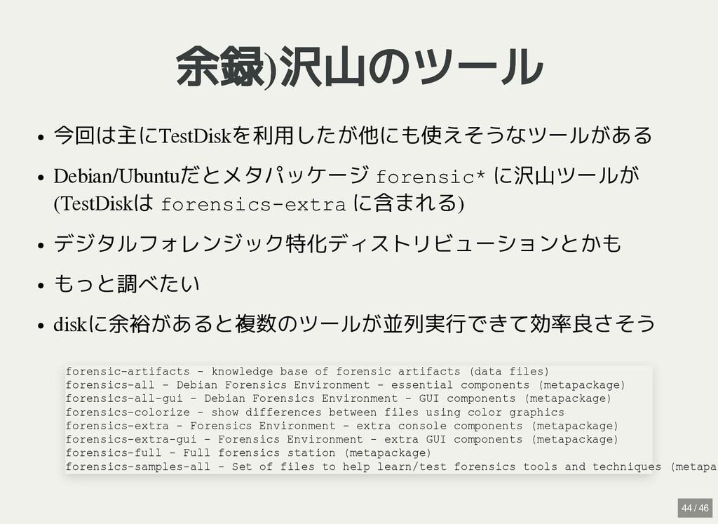 / 余録)沢山のツール 余録)沢山のツール 今回は主にTestDiskを利用したが他にも使えそ...