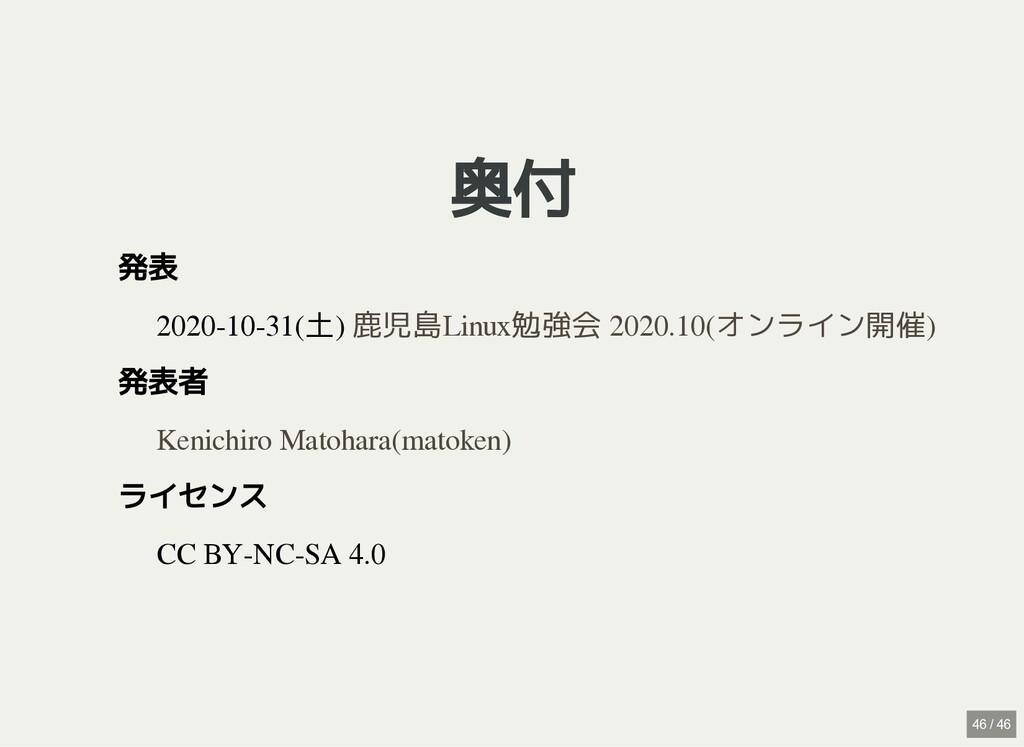 / 奥付 奥付 発表 2020-10-31(土) 発表者 ライセンス CC BY-NC-SA ...