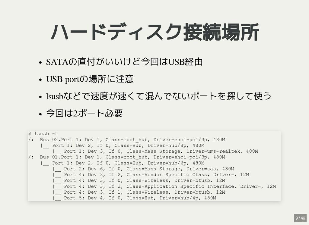 / ハードディスク接続場所 ハードディスク接続場所 SATAの直付がいいけど今回はUSB経由 ...