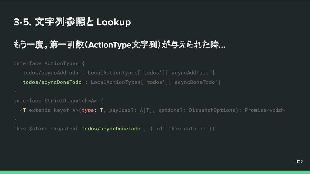 3-5. 文字列参照と Lookup もう一度。第一引数(ActionType文字列)が与えら...