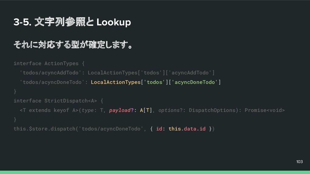 3-5. 文字列参照と Lookup それに対応する型が確定します。 103 103 103 ...