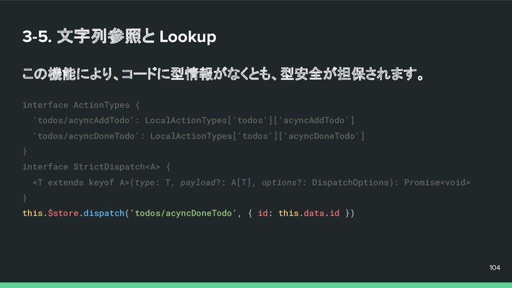 3-5. 文字列参照と Lookup この機能により、コードに型情報がなくとも、型安全が担保さ...