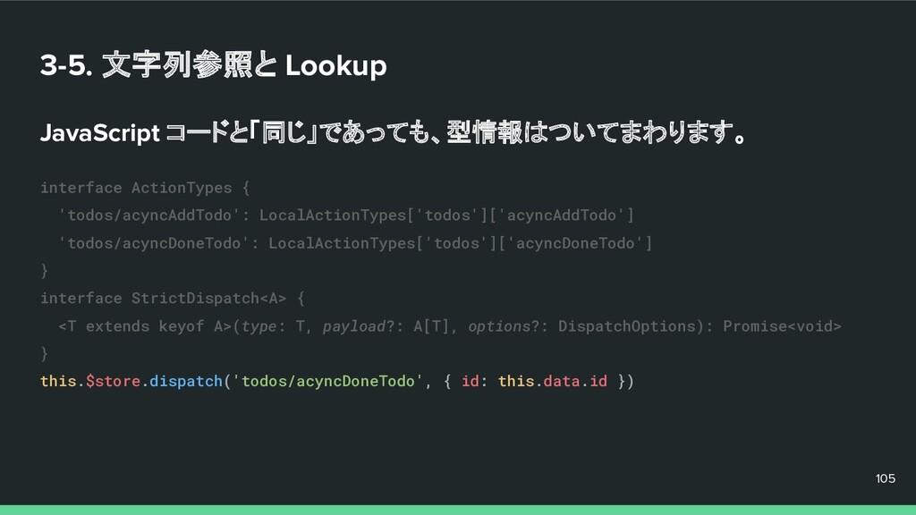 3-5. 文字列参照と Lookup JavaScript コードと「同じ」であっても、型情報...