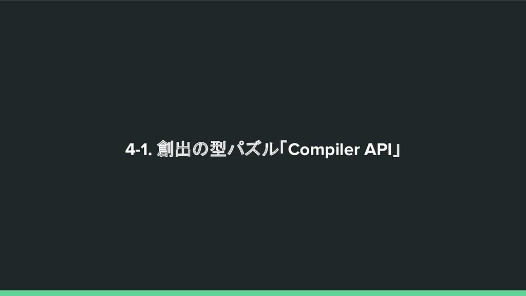 4-1. 創出の型パズル「Compiler API」