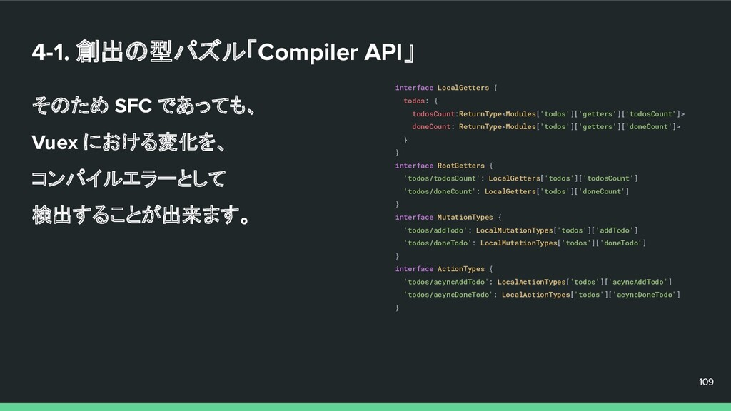 4-1. 創出の型パズル「Compiler API」 そのため SFC であっても、 Vuex...