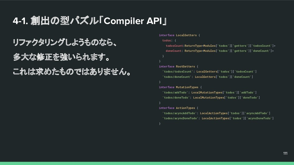 4-1. 創出の型パズル「Compiler API」 リファクタリングしようものなら、 多大な...