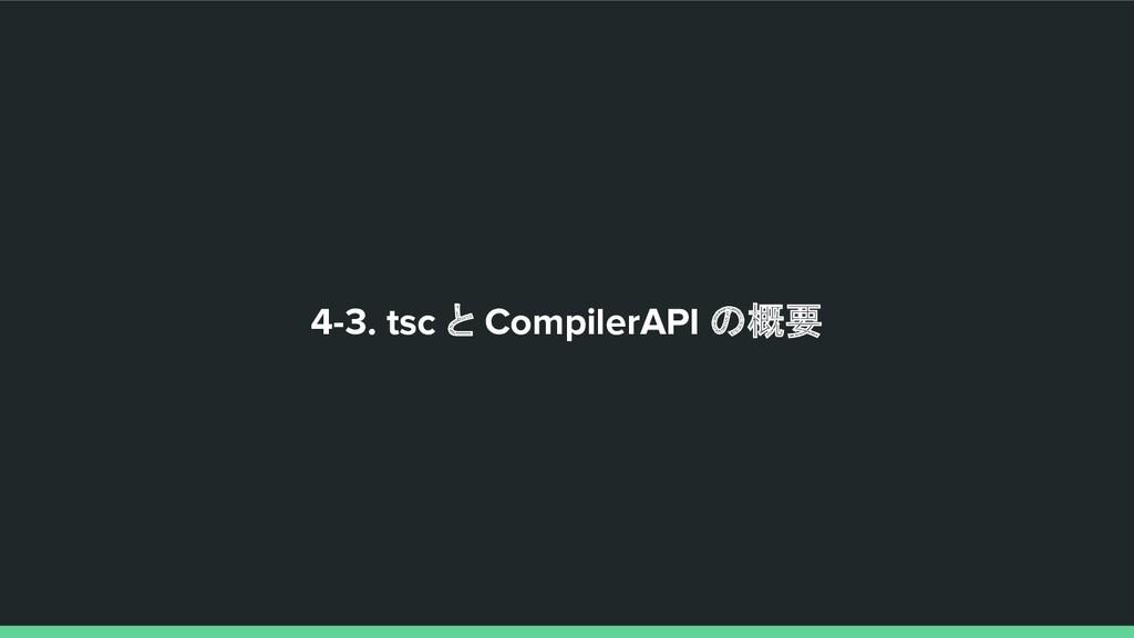 4-3. tsc と CompilerAPI の概要