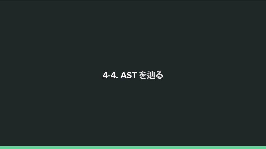 4-4. AST を辿る