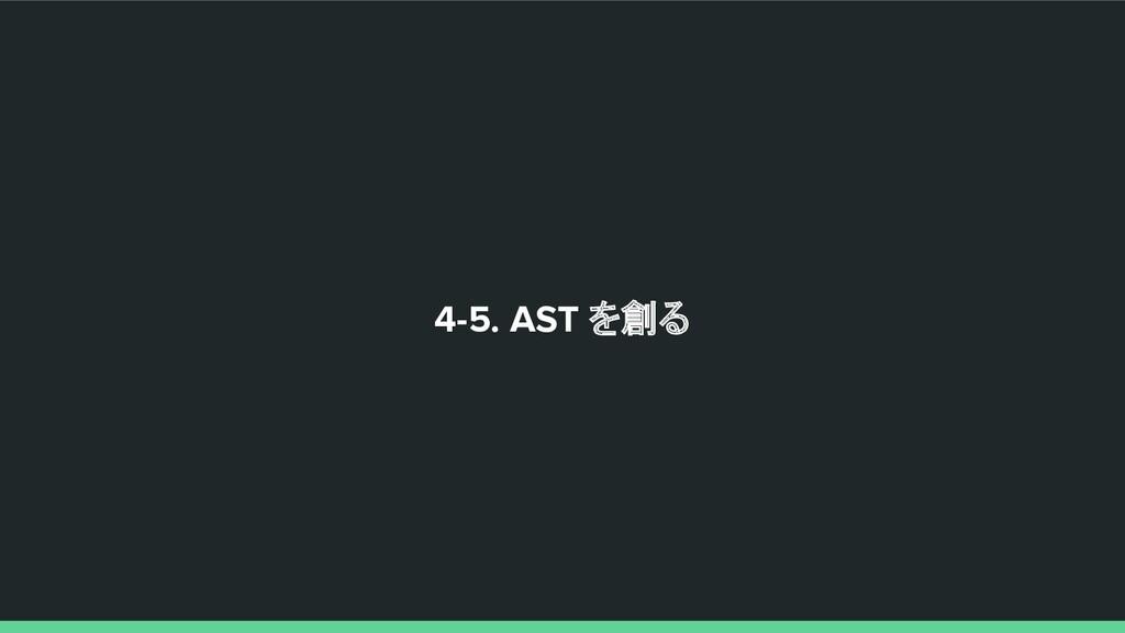 4-5. AST を創る