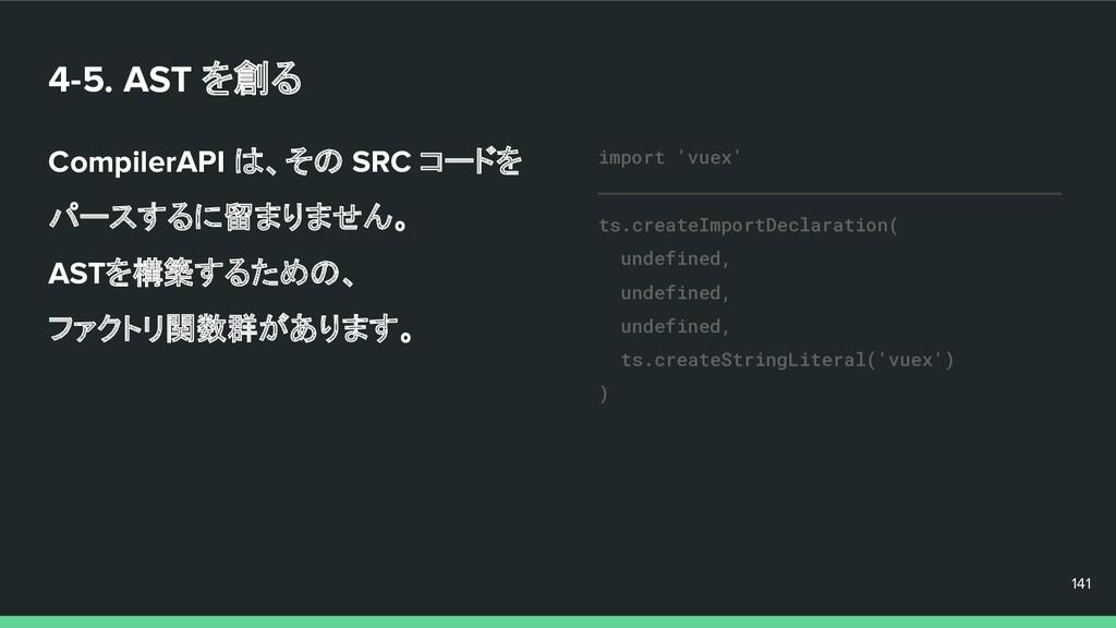 4-5. AST を創る CompilerAPI は、その SRC コードを パースするに留ま...