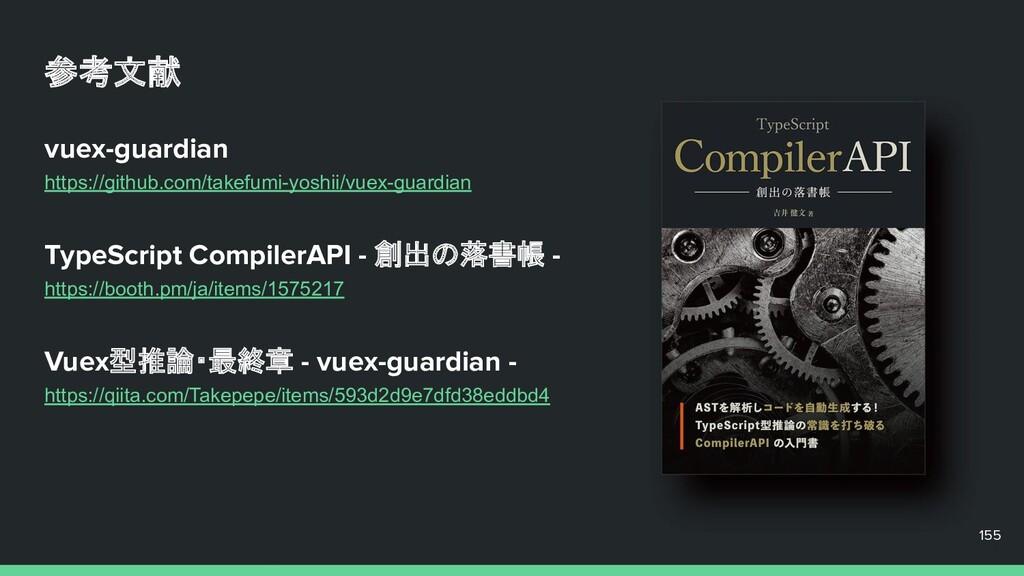 vuex-guardian https://github.com/takefumi-yoshi...