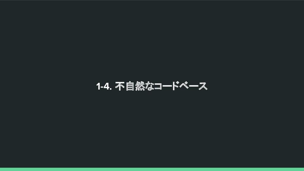 1-4. 不自然なコードベース