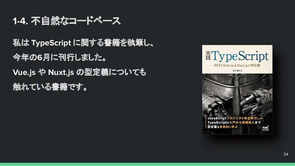 1-4. 不自然なコードベース 私は TypeScript に関する書籍を執筆し、 今年の6月...