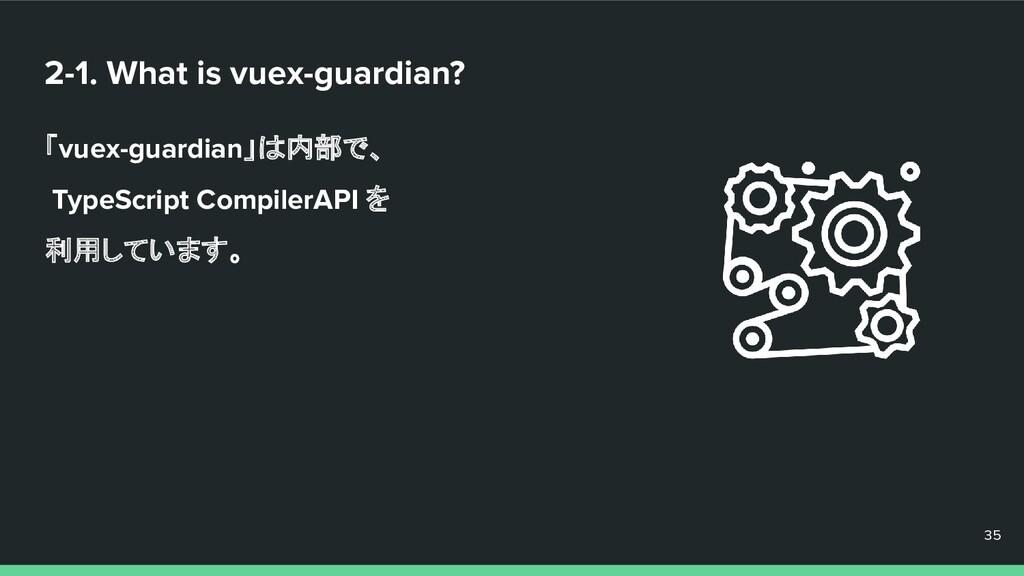 2-1. What is vuex-guardian? 「vuex-guardian」は内部で...