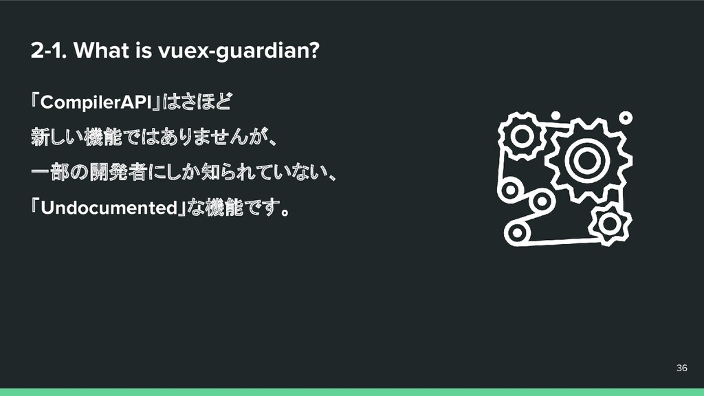 2-1. What is vuex-guardian? 「CompilerAPI」はさほど 新...