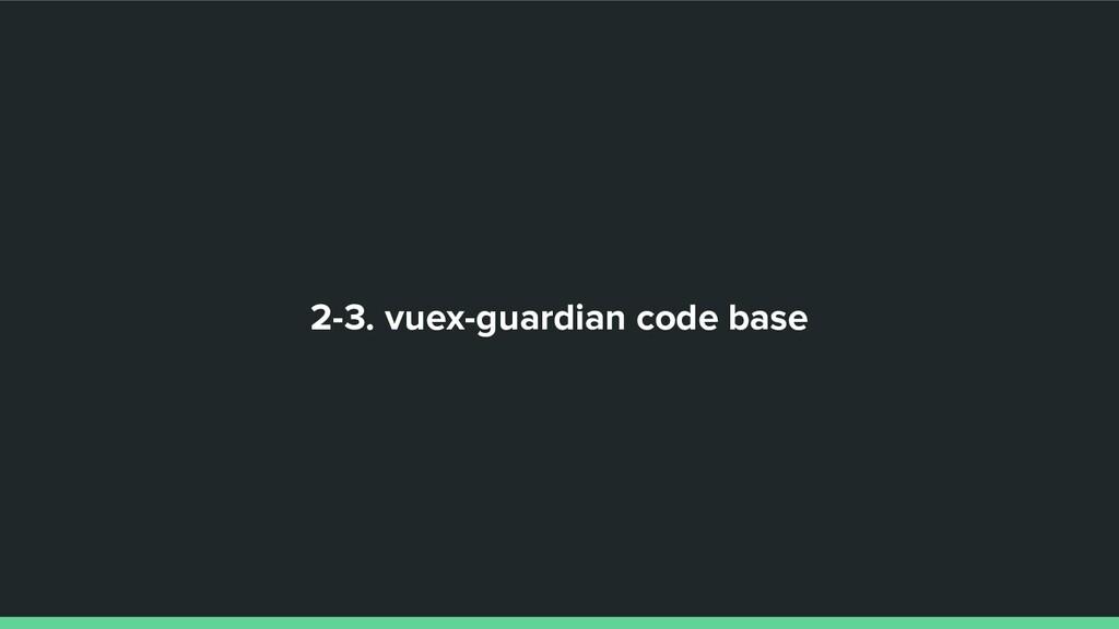 2-3. vuex-guardian code base