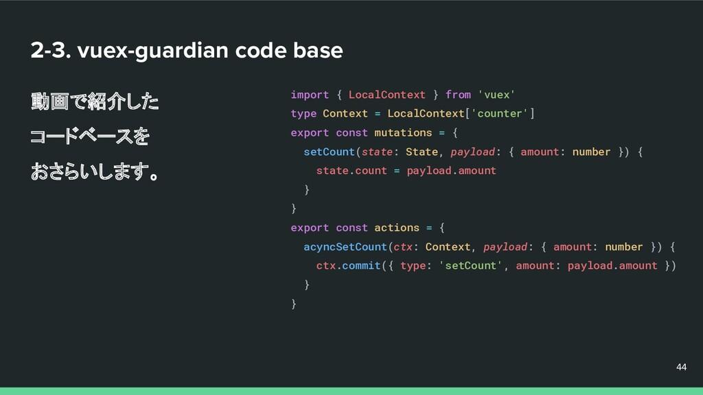 2-3. vuex-guardian code base 動画で紹介した コードベースを おさ...