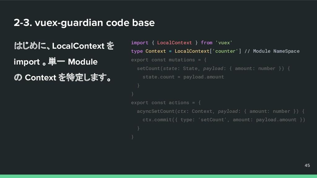 2-3. vuex-guardian code base はじめに、LocalContext ...