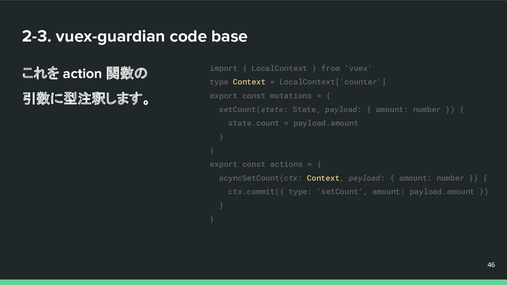 2-3. vuex-guardian code base これを action 関数の 引数に...