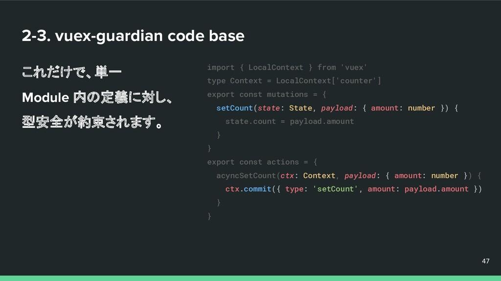 2-3. vuex-guardian code base これだけで、単一 Module 内の...