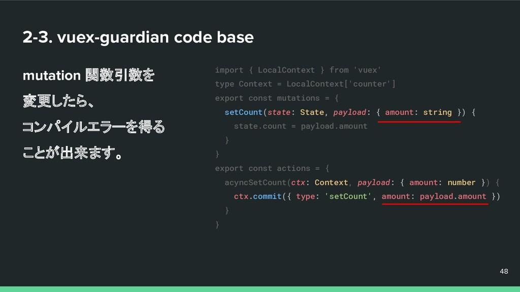 2-3. vuex-guardian code base mutation 関数引数を 変更し...