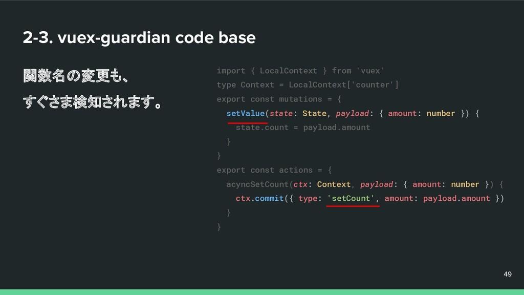 2-3. vuex-guardian code base 関数名の変更も、 すぐさま検知されま...