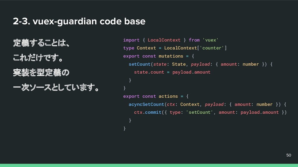 2-3. vuex-guardian code base 定義することは、 これだけです。 実...