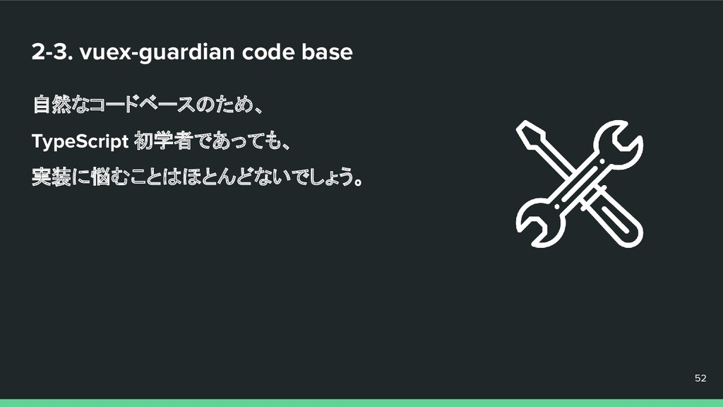 2-3. vuex-guardian code base 自然なコードベースのため、 Type...