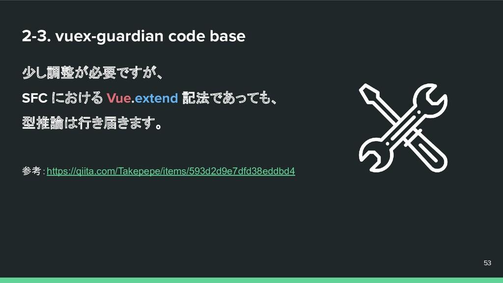 2-3. vuex-guardian code base 少し調整が必要ですが、 SFC にお...