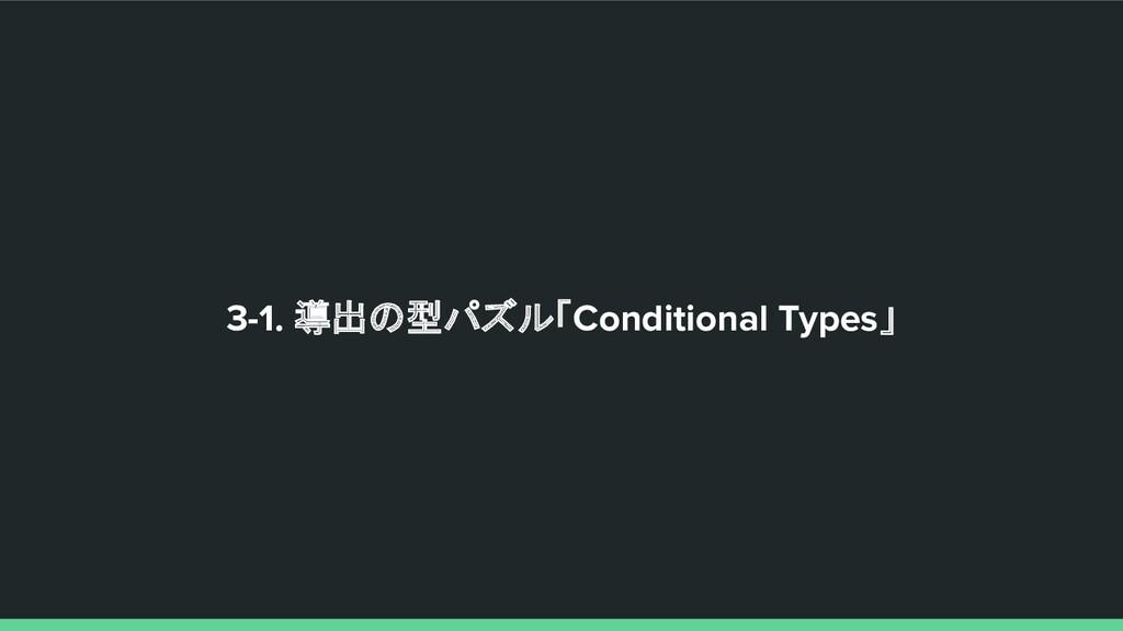 3-1. 導出の型パズル「Conditional Types」