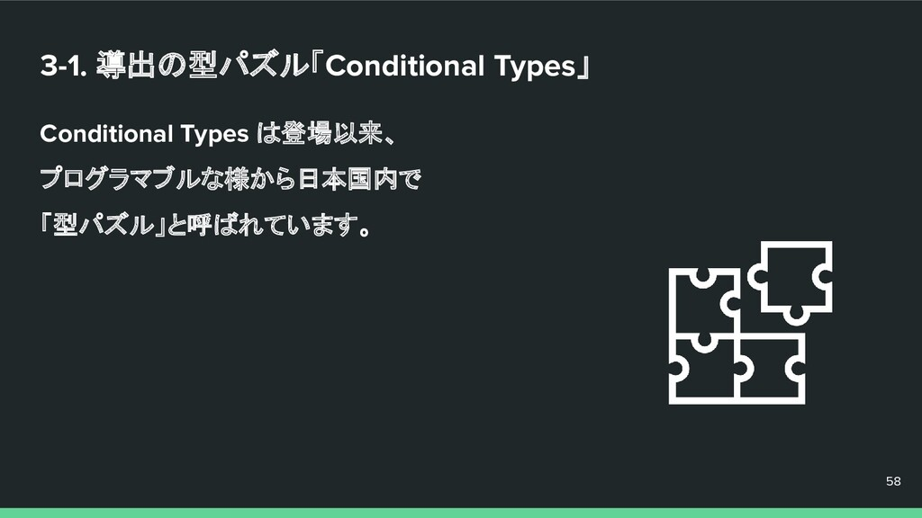 3-1. 導出の型パズル「Conditional Types」 Conditional Typ...