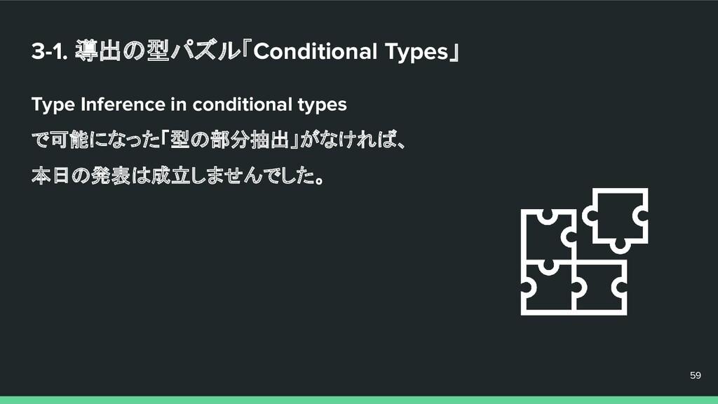 3-1. 導出の型パズル「Conditional Types」 Type Inference ...