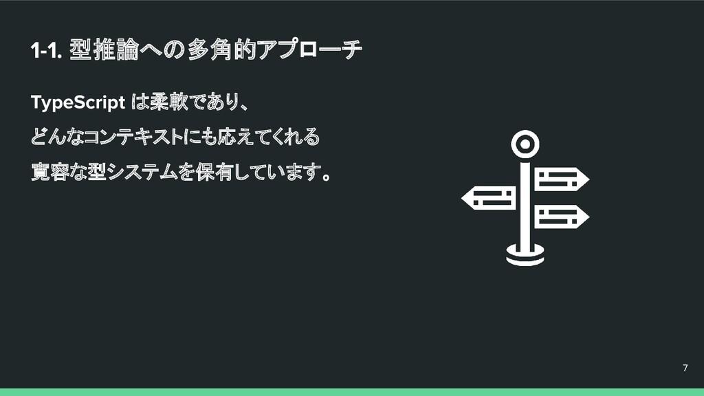 TypeScript は柔軟であり、 どんなコンテキストにも応えてくれる 寛容な型システムを保...