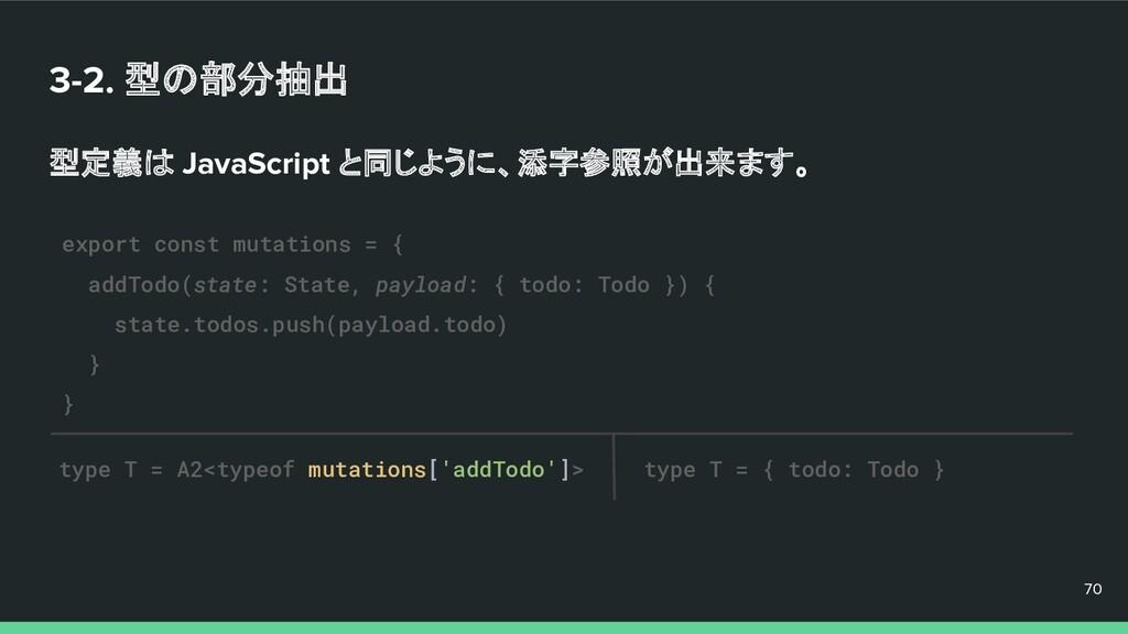 3-2. 型の部分抽出 型定義は JavaScript と同じように、添字参照が出来ます。 7...