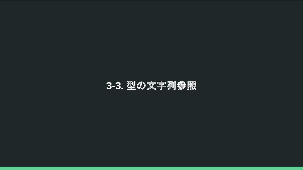 3-3. 型の文字列参照