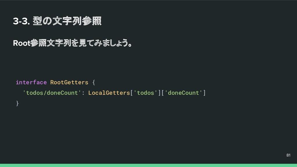 3-3. 型の文字列参照 Root参照文字列を見てみましょう。 81 81 81 interf...