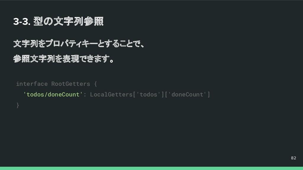 3-3. 型の文字列参照 文字列をプロパティキーとすることで、 参照文字列を表現できます。 8...