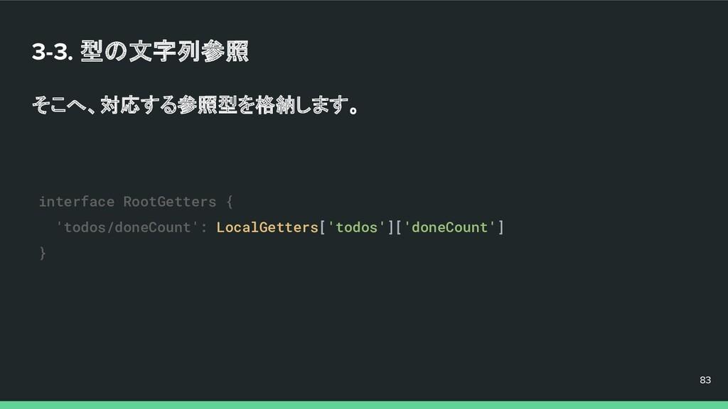 3-3. 型の文字列参照 そこへ、対応する参照型を格納します。 83 83 83 interf...