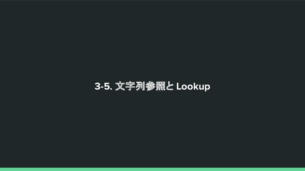3-5. 文字列参照と Lookup