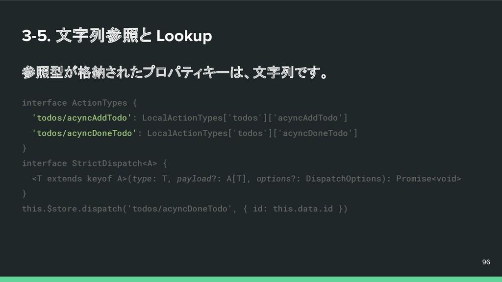 3-5. 文字列参照と Lookup 参照型が格納されたプロパティキーは、文字列です。 96 ...