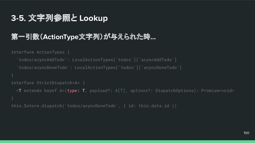 3-5. 文字列参照と Lookup 第一引数(ActionType文字列)が与えられた時… ...