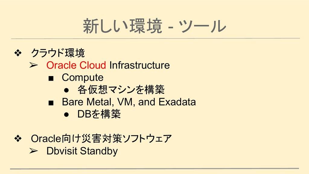 新しい環境 - ツール ❖ クラウド環境 ➢ Oracle Cloud Infrastruct...