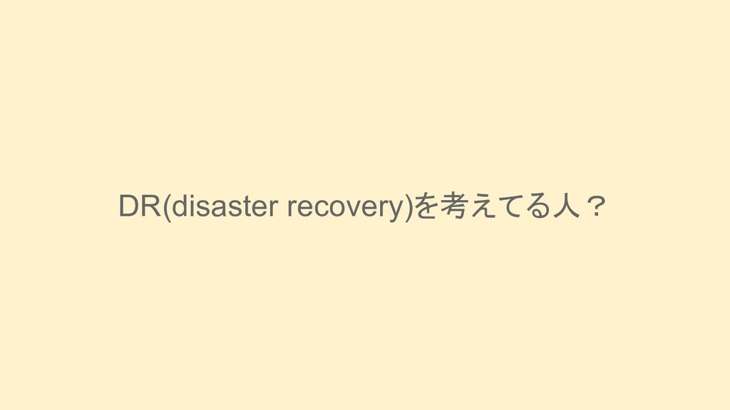 DR(disaster recovery)を考えてる人?